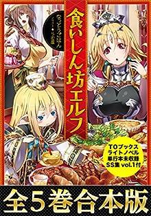 未収録SS集vol.1付 食いしん坊エルフ【合本版1-5巻】