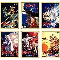 ガンバの冒険 TV版 全5巻 + 劇場版 [レンタル落ち] 全6巻セット