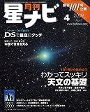 月刊 星ナビ 2009年 04月号 [雑誌]
