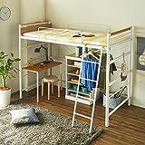 アスタ ロフトベッド シングル ハイタイプ ホワイト はしご付き シングルベッドに切替可能 コンセント付き