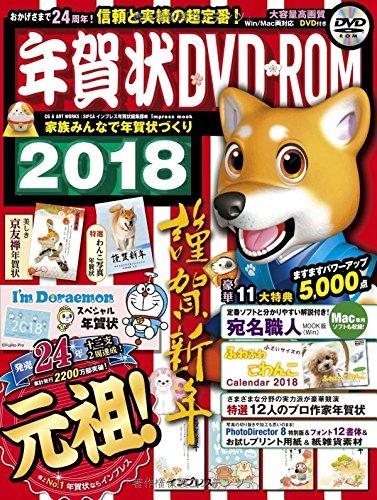 年賀状 DVD-ROM 2018 (インプレスムック)...
