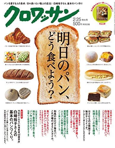クロワッサン 2016年 2/25 号 [明日のパン、どう食べよう?]の詳細を見る