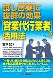 セルバ出版 宮本 梵 試し営業に抜群の効果「営業代行業者」の活用法の画像