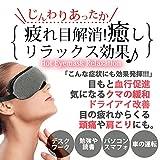 CRUYFF ホットアイマスク アイマスク 3wayフルセット USB仕様タイマー機能搭載 目元スッキリ家電