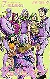 ジョジョリオン 7 (ジャンプコミックス)