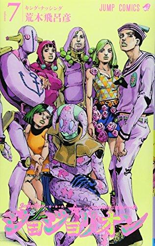 ジョジョリオン 7 (ジャンプコミックス)の詳細を見る