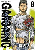 ギャングキング(8) (KCデラックス 週刊少年マガジン)