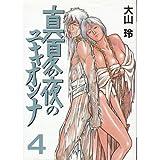 真夏の夜のユキオンナ 4 (ヤングマガジンコミックス)
