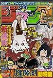 週刊少年ジャンプ 2010年7月26日号 NO.32