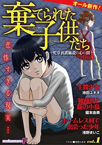 棄てられた子供たち vol.1 [雑誌] (mobaman-F)