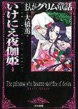 いけにえ夜伽姫 (まんがグリム童話) / 大橋 薫 のシリーズ情報を見る
