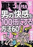 裏モノJAPAN 2017年 05 月号 [雑誌]