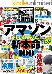 家電批評 2020年 8月号 [雑誌]