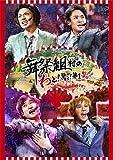 舞祭組村のわっと! 驚く! 第1笑(DVD)