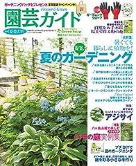 園芸ガイド 2019年 06 月夏・特大号 [雑誌]