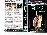 雨のなかの女 [VHS]()