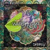 コドモドラゴン WARUAGAKI 【通常盤 Dtype】