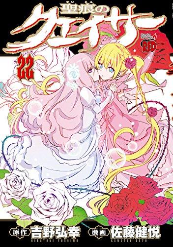 聖痕のクェイサー 22 (チャンピオンREDコミックス)