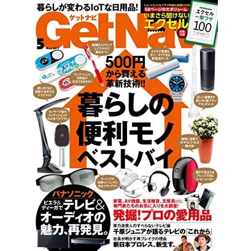 GetNavi 2017年5月号 [雑誌]