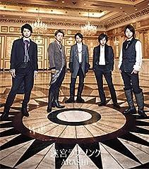 together, forever♪嵐のCDジャケット