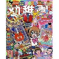幼稚園 2007年 11月号 [雑誌]