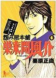 怨み屋本舗巣来間風介 6 (ヤングジャンプコミックス)