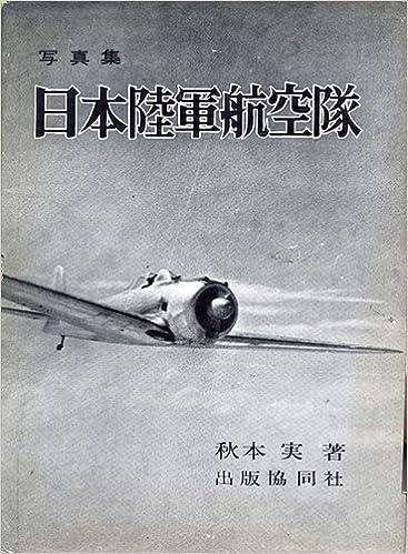 1961年の航空