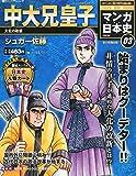 マンガ日本史 改訂版 2015年 3/1 号 [雑誌]