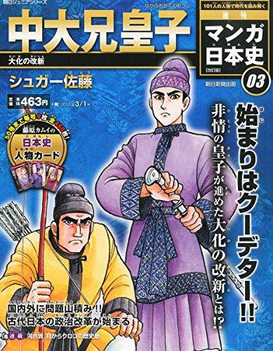 マンガ日本史 改訂版 2015年 3/1 号 [雑誌]の詳細を見る