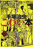 手塚治虫のこわい本 / 手塚 治虫 のシリーズ情報を見る
