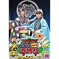 お祓え! 西神社Vol.3 [DVD]