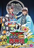 ビデオメーカー 西明日香/吉田有里 お祓え! 西神社Vol.3 [DVD]の画像