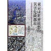 東京は世界最悪の災害危険都市―日本の主要都市の自然災害リスク