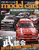 model cars (モデルカーズ) 2008年 12月号 [雑誌]