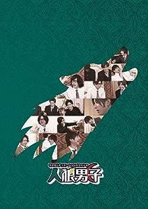 【Amazon.co.jp限定】人狼男子 第1巻 (ブロマイド付) [Blu-ray]