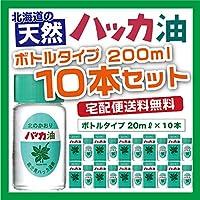 【10本セット】 北見ハッカ通商 ハッカ油ビン 20ml ボトル×10本(200ml)