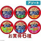 アソート 銀のスプーン 缶 70g 6種6缶 キャットフード 銀のスプーン