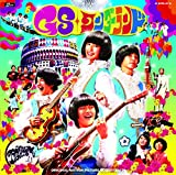 GSワンダーランド・オリジナル・サウンドトラック [名盤1000円]