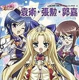 「真・恋姫無双」キャラクターソングCD 二「袁術・張勲・郭嘉」 画像
