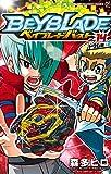 ベイブレード バースト (14) (てんとう虫コロコロコミックス)