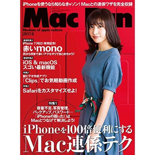 Mac Fan 2017年6月号 [雑誌]