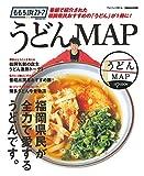 ももち浜ストア 「うどんMAP」 (ぴあMOOK)