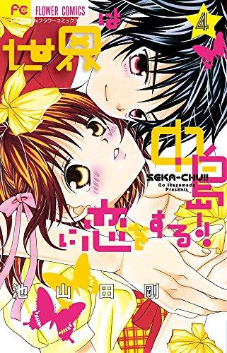 世界は中島に恋をする!! 4 (少コミフラワーコミックス)
