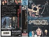 オペラ座の怪人 [VHS]