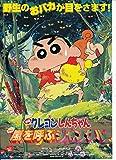 meti216邦画アニメ映画チラシ[クレヨンしんちゃん 嵐を呼ぶジャングル」
