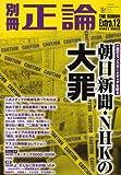 別冊正論 Extra.12 (日工ムック)