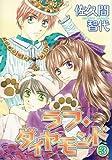 ラフ・ダイヤモンド (3) (ウィングス・コミックス)