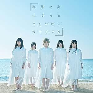 【Amazon.co.jp限定】4th Single「無謀な夢は覚めることがない」【Type B】通常盤(オリジナル生写真+応募抽選ハガキ付き)