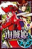 海賊姫 ~キャプテン・ローズの冒険~ 3