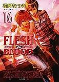 FLESH & BLOOD16 (キャラ文庫)